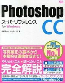 【中古】Photoshop CCス-パ-リファレンス for Windows /ソ-テック社/井村克也 (単行本)