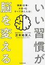 【中古】いい習慣が脳を変える 健康・仕事・お金・IQすべて手に入る! /KADOKAWA/苫米地英人 (単行本)