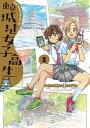 【中古】東京城址女子高生 2 /KADOKAWA/山田果苗 (コミック)