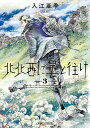 【中古】北北西に曇と往け 3 /KADOKAWA/入江亜季 (コミック)