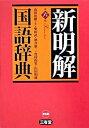 【中古】新明解国語辞典 第6版/三省堂/山田忠雄(国語学) (単行本)
