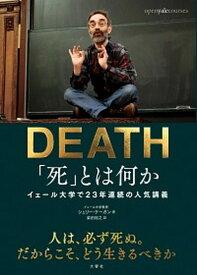【中古】「死」とは何か イェール大学で23年連続の人気講義 /文響社/シェリー・ケーガン (単行本(ソフトカバー))