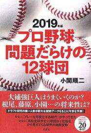 【中古】プロ野球問題だらけの12球団 2019年版 /草思社/小関順二 (単行本)