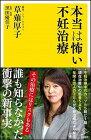 【中古】本当は怖い不妊治療 /SBクリエイティブ/草薙厚子 (新書)