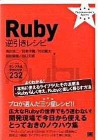 【中古】Ruby逆引きレシピ すぐに美味しいサンプル&テクニック232 /翔泳社/島田浩二 (単行本(ソフトカバー))
