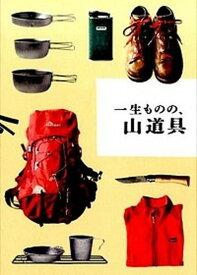 【中古】一生ものの、山道具 愛着をもってずっと使える外遊びの良品63 /パイインタ-ナショナル/ホシガラス山岳会 (単行本)
