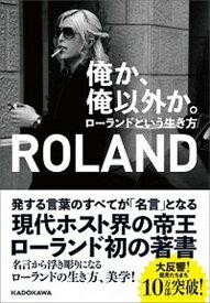 【中古】俺か、俺以外か。 ローランドという生き方 /KADOKAWA/ROLAND(単行本)