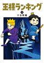 【中古】王様ランキング 3 /KADOKAWA/十日草輔 (コミック)