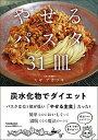 【中古】やせるパスタ31皿 /日本実業出版社/スギアカツキ (単行本(ソフトカバー))
