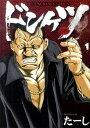 【中古】ドンケツ コミック 1-28巻セット (コミック)【全巻セット】