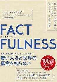 【中古】FACTFULNESS 10の思い込みを乗り越え、データを基に世界を正しく /日経BP/ハンス・ロスリング(単行本)