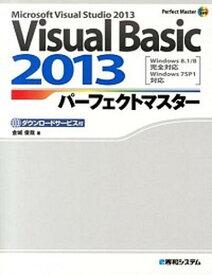 【中古】Visual Basic 2013パ-フェクトマスタ- Microsoft Visual Studio 2 /秀和システム/金城俊哉 (単行本)
