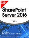 【中古】ひと目でわかるSharePoint Server 2016 /日経BP社/平野愛 (単行本)