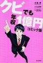 【中古】クビでも年収1億円 コミック版 /富士見書房/小玉歩 (単行本)