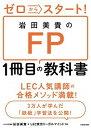 【中古】ゼロからスタート!岩田美貴のFP1冊目の教科書 /KADOKAWA/岩田美貴 (単行本)