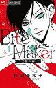 【中古】Bite Maker-王様のΩ- 1 /小学館/杉山美和子 (コミック)
