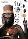 【中古】仏像の本 感じる・調べる・もっと近づく /山と渓谷社/仏像ガ-ル (単行本)
