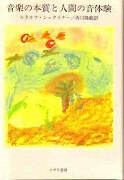 【中古】音楽の本質と人間の音体験 /イザラ書房/ルドルフ・シュタイナ- (単行本)