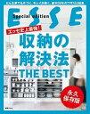 【中古】エッセ史上最強!収納の解決法THE BEST どんな家でも片づく、キレイが続く、創刊39年のワザ /扶桑社 (ムック)
