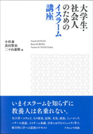 【中古】大学生・社会人のためのイスラーム講座 /ナカニシヤ出版/小杉泰 (単行本)