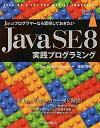 【中古】Javaプログラマ-なら習得しておきたいJava SE 8実践プログラミング /インプレス/ケイ・S.ホ-ストマン (単…