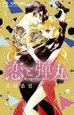 【中古】恋と弾丸 1 /小学館/箕野希望 (コミック)