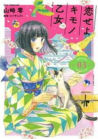 【中古】恋せよキモノ乙女 03 /新潮社/山崎零(コミック)