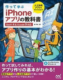 【中古】作って学ぶiPhoneアプリの教科書 Swift4 & Xcode9対応 /マイナビ出版/森巧尚 (単行本(ソフトカバー))