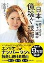 【中古】日本一売り上げるキャバ嬢の億稼ぐ技術 /KADOKAWA/小川えり (単行本)