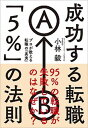 【中古】成功する転職「5%」の法則 プロが教える転職の「真実」 /自由国民社/小林毅 (単行本(ソフトカバー))