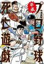 【中古】平成プロ野球死亡遊戯 /筑摩書房/中溝康隆 (単行本)