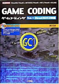 【中古】ゲ-ムコ-ディング 「DirectX 9」「Visual C++.NE vol.1(Direct3D/ /工学社/鎌田茂雄 (単行本)
