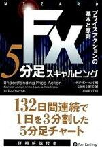 【中古】FX 5分足スキャルピング プライスアクションの基本と原則  /パンロ-リング/ボブ・ボルマン (単行本)