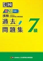 【中古】漢検過去問題集  平成28年度版 7級 /日本漢字能力検定協会/日本漢字能力検定協会 (単行本)
