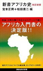 【中古】新書アフリカ史   改訂新版/講談社/宮本正興 (新書)