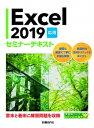 【中古】Excel2019応用セミナ-テキスト /日経BP/日経BP社(単行本)