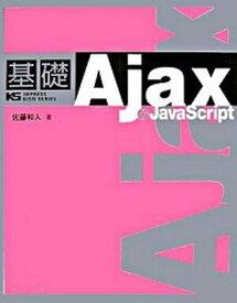 【中古】基礎Ajax+JavaScript /インプレスジャパン/佐藤和人 (単行本)