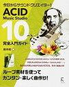 【中古】ACID Music Studio 10完全入門ガイド 今日からサウンドクリエイタ-! /ラトルズ/藤本健 (単行本(ソフトカ…