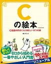 【中古】Cの絵本 C言語が好きになる新しい9つの扉 第2版/翔泳社/アンク (単行本(ソフトカバー))