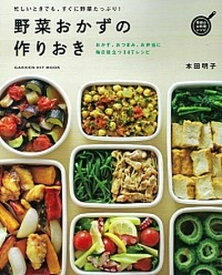 【中古】野菜おかずの作りおき 忙しいときでも、すぐに野菜たっぷり! /学研プラス/本田明子 (ムック)