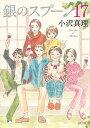 【中古】銀のスプーン 17 /講談社/小沢真理 (コミック)