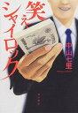 【中古】笑え、シャイロック /KADOKAWA/中山七里 (単行本)