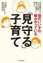 【中古】頭のいい子の親がやっている「見守る」子育て /KADOKAWA/小川大介 (単行本)