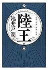 【中古】陸王 /集英社/池井戸潤 (文庫)