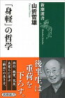 【中古】「身軽」の哲学 /新潮社/山折哲雄 (単行本(ソフトカバー))