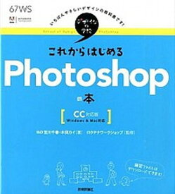 【中古】これからはじめるPhotoshopの本 CC対応版 Windows & Mac対応 /技術評論社/宮川千春 (単行本(ソフトカバー))