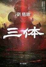 【中古】三体   /早川書房/劉慈欣 (単行本)