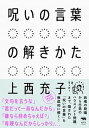 【中古】呪いの言葉の解きかた /晶文社/上西充子 (単行本)