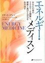 【中古】エネルギ-・メディスン あなたの体のエネルギ-を調整し、健康と喜びと活力を /ナチュラルスピリット/ドナ・イ…