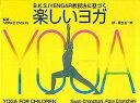 【中古】B.K.S.IYENGAR教授法に基づく楽しいヨガ (単行本)